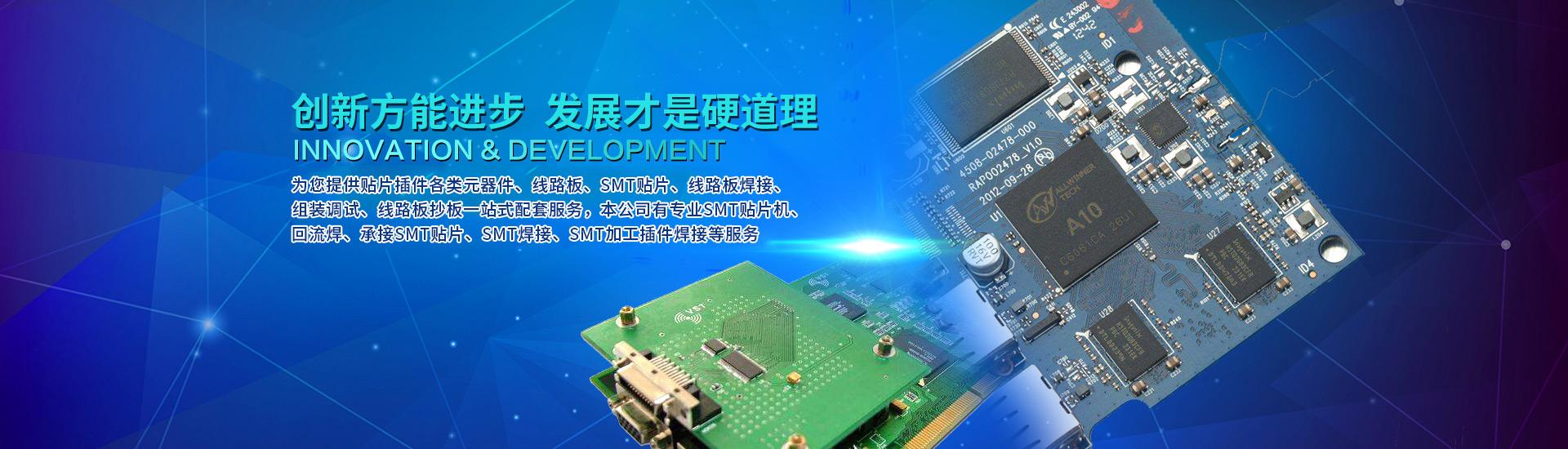 PCB线路板焊接